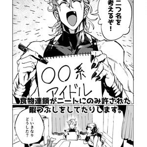 【ジョジョ/荒木荘】吉良吉影は胃が痛い