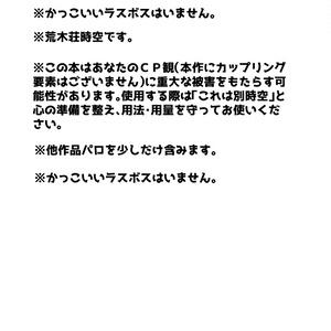 【ジョジョ/荒木荘】吉良吉影は胃が痛い2