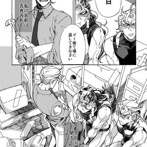 【ジョジョ/荒木荘】吉良吉影は胃が痛い3