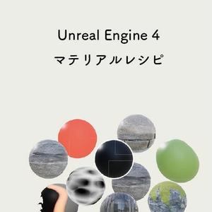 UnrealEngine4マテリアルレシピサンプル版