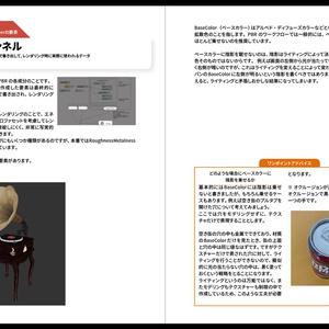 理論と実践で学ぶ Substance Painter Cookbook 理論編