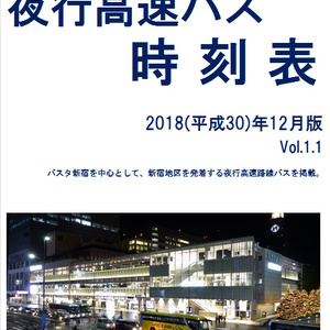 [電子版]新宿駅発着夜行高速バス時刻表 2018年12月版 修正品