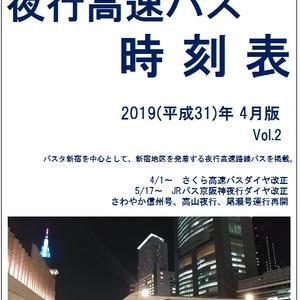 新宿駅発着夜行高速バス時刻表 2019年4月版