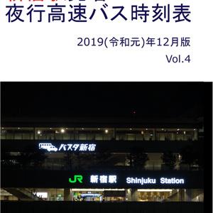 [電子版]新宿駅発着夜行高速バス時刻表 令和元年12月版