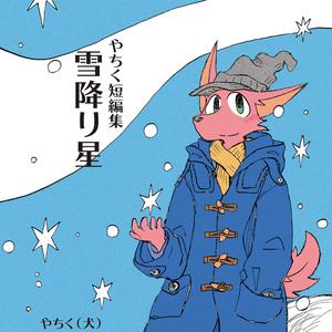 やちく短編集 雪降り星 第1話