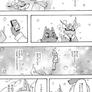 やちく短編集 雪降り星 第2話