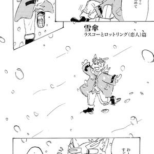 やちく短編集 雪降り星 第6話