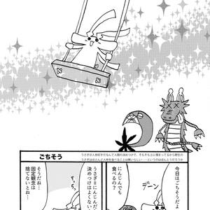 うーちゃん漫画