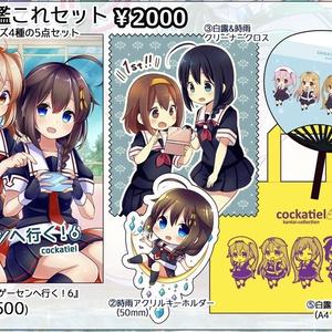 C92艦これセット