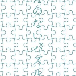 えのないパズル