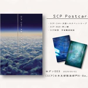SCP オリジナルポストカード 3枚セット 【収デン3】
