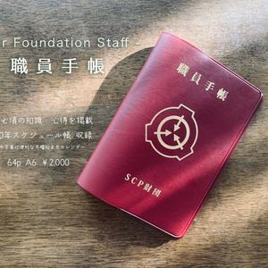 SCP財団 職員手帳 【収デン3】【収デン4】