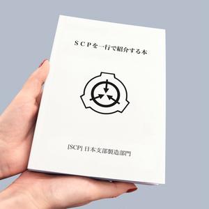 SCPを一行で紹介する本【収デン4】