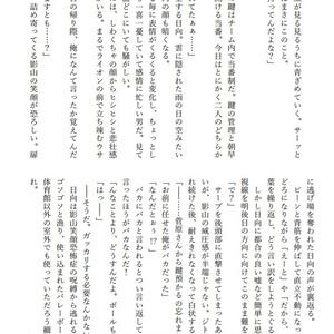 【影日】モルゲンロート