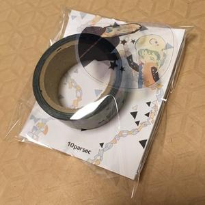 マスキングテープ【在庫終了】
