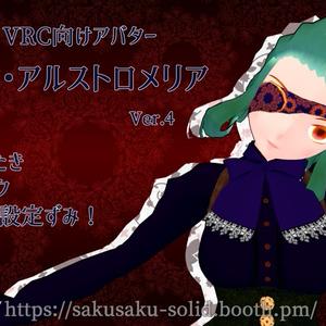 VRC向けアバター「レディ・アルストロメリア」Ver.4