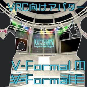 VRChat向けアバター 「V-Formal M&F」 Ver.1.2