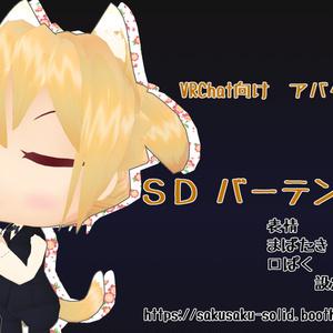 SD バーテンダー Ver.2