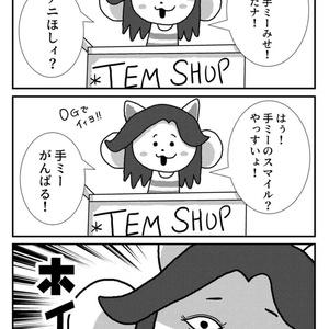 【エア例大祭記念】アンダーテールお得セット