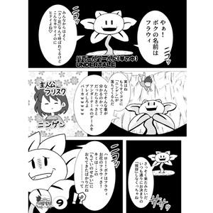 【エア例大祭記念】フラパラ【ラスト1冊おまけ付】
