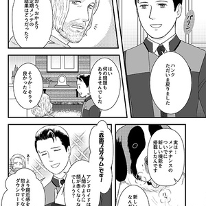 【あんしんBOOTHパック対応】恋愛ネゴシエーター