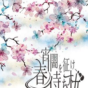 宵闇を征け、春待ち桜