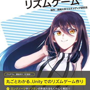 【無料サンプル】Unityで作るリズムゲーム