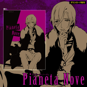 【DL販売】Pianeta Nove  Prologue Story Collection