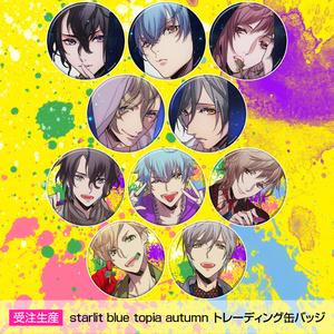 【受注終了】starlit blue topia autumn トレーディング缶バッジ