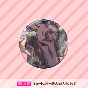 【受注終了】キュートなヘラジカさん缶バッジ【FANBOX会員限定】