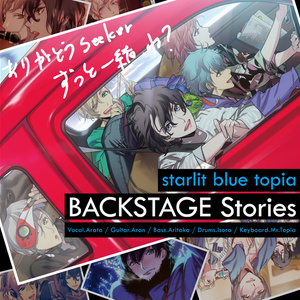 【FANBOX会員限定予約受付】ドラマCD『starlit blue topia BACKSTAGE Stories』