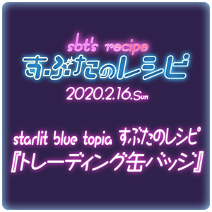 【受注販売】starlit blue topia すぶたのレシピ トレーディング缶バッジ