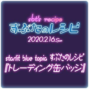 【受注終了】starlit blue topia すぶたのレシピ トレーディング缶バッジ