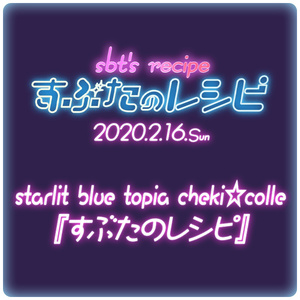 【受注販売】starlit blue topia cheki☆colle『すぶたのレシピ』