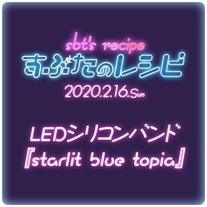 【受注終了】LEDシリコンバンド『starlit blue topia』