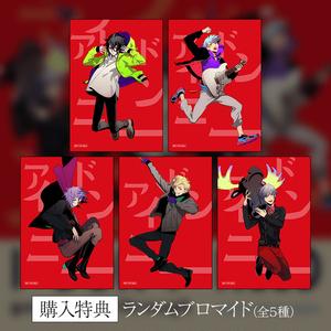 【予約受付】CD『アイドンニー / gonna get through』