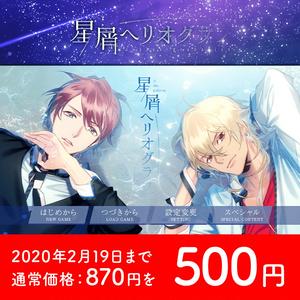 星屑へリオグラフ【2/19迄リリース記念セール価格】