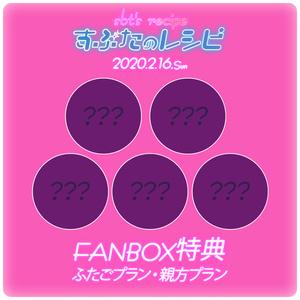 【受付終了】ファンカード特典缶バッジセット