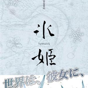 氷姫~『権記』より