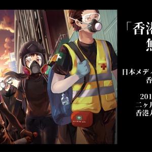 香港戦線記録