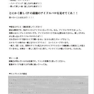 【ステラナイツシナリオセッティング】ステラライブ☆inアーセルトレイ!!