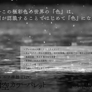 【CoCタイマン】雨空カラーパレット【6版/7版】