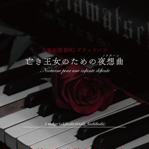 【ブラッドパスシナリオ】亡き王女のための夜想曲(ノクターン)