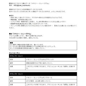 【ステラナイツ舞台データ】メモリー・ミュージアム