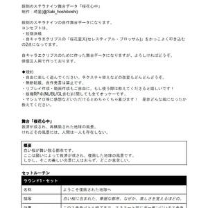 【ステラナイツ舞台データ】桜花心中