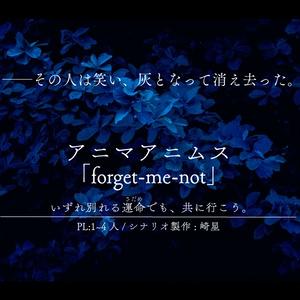 【アニマアニムス】forget-me-not