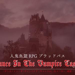 【ブラッドパス】Dance In The Vampire Castle