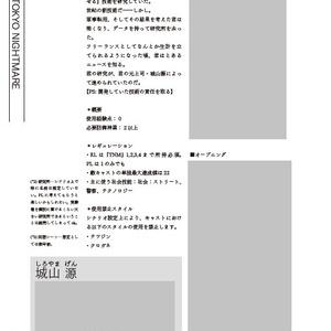 【トーキョー・ナイトメア】エラーコード:204