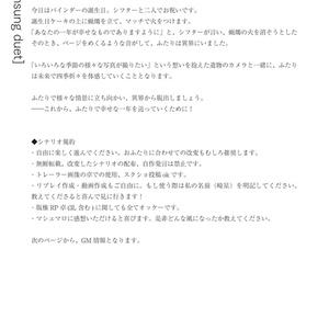 【アンサング・デュエット】未来追想バースデイアルバム