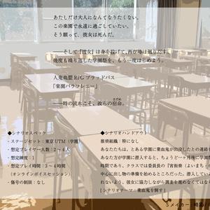 【ブラッドパス】楽園パラフレニー